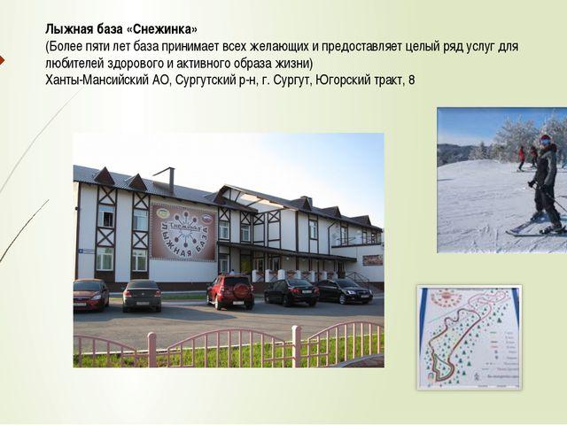 Лыжная база «Снежинка» (Более пяти лет база принимает всех желающих и предост...