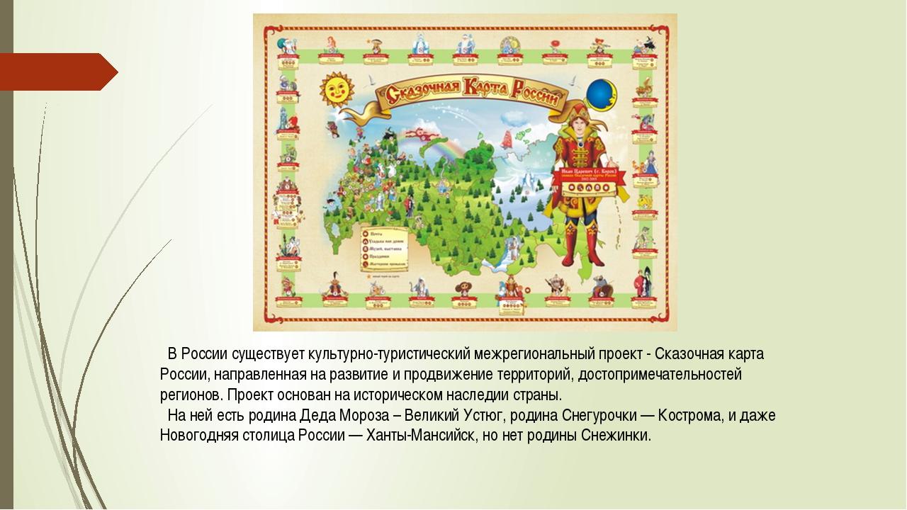 В России существует культурно-туристический межрегиональный проект - Сказочн...