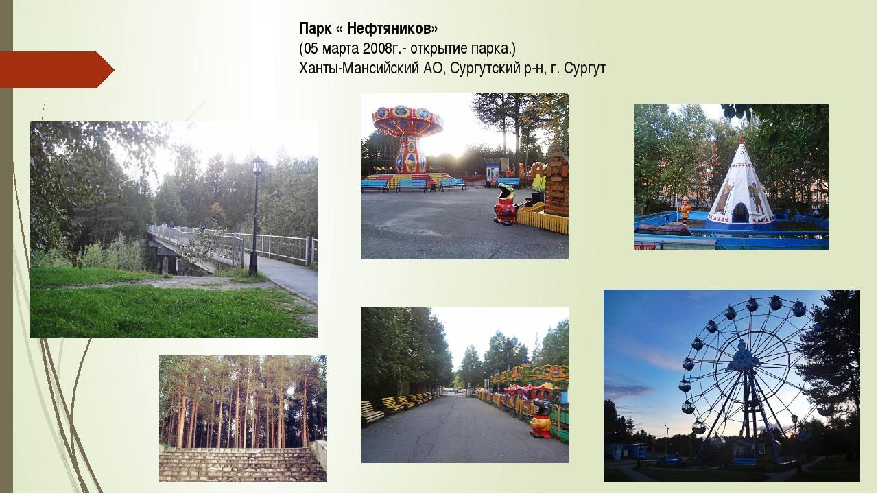 Парк « Нефтяников» (05 марта 2008г.- открытие парка.) Ханты-Мансийский АО, Су...