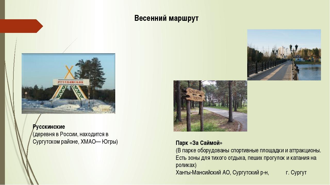 Весенний маршрут Русскинские (деревня в России, находится в Сургутском районе...