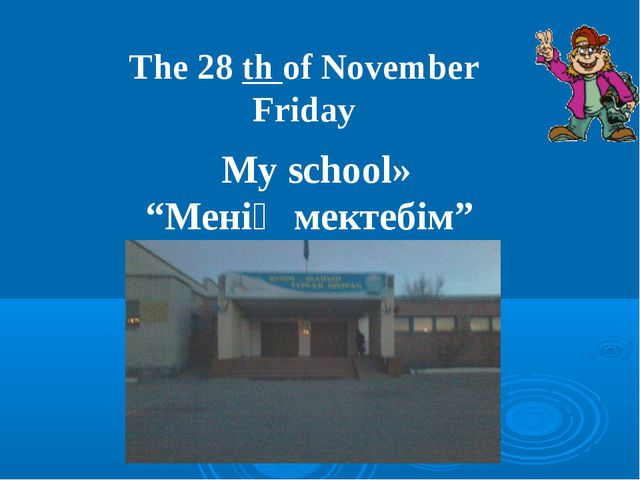 "«My school» ""Менің мектебім"" The 28 th of November Friday"