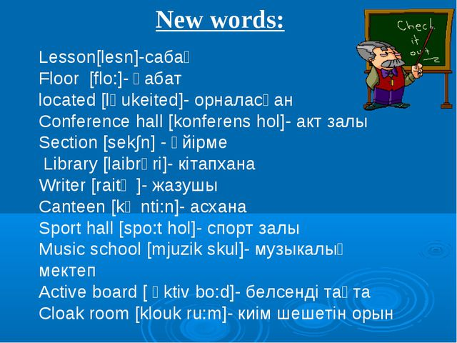 New words: Lesson[lesn]-сабақ Floor [flo:]- қабат located [lәukeited]- орнала...