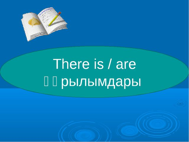 There is / are құрылымдары
