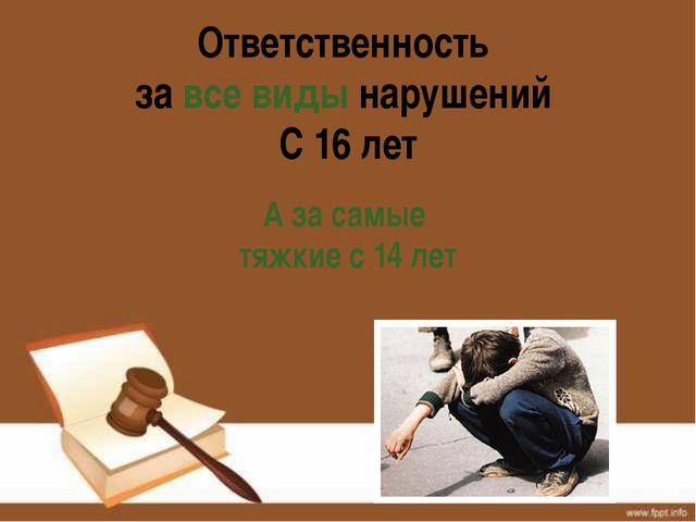 Ответственность за все виды нарушений С 16 лет А за самые тяжкие с 14 лет