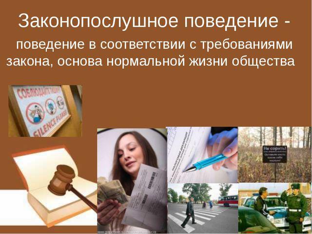 Законопослушное поведение - поведение в соответствии с требованиями закона, о...