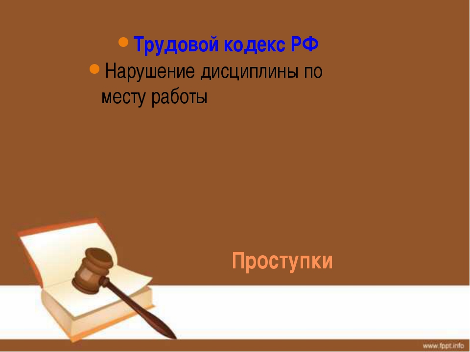 Трудовой кодекс РФ Нарушение дисциплины по месту работы Проступки