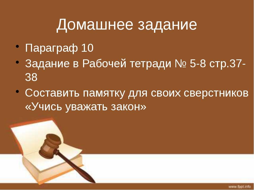 Домашнее задание Параграф 10 Задание в Рабочей тетради № 5-8 стр.37-38 Состав...
