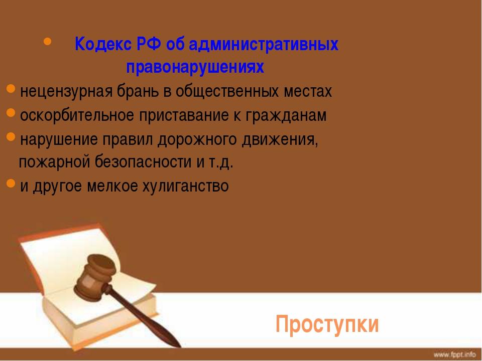 Кодекс РФ об административных правонарушениях нецензурная брань в общественн...