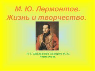 М. Ю. Лермонтов. Жизнь и творчество. П. Е. Заболотский. Портрет М. Ю. Лермон