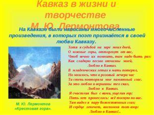 Кавказ в жизни и творчестве М. Ю. Лермонтова. На Кавказе были написаны многоч