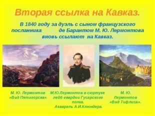 Вторая ссылка на Кавказ. В 1840 году за дуэль с сыном французского посланник