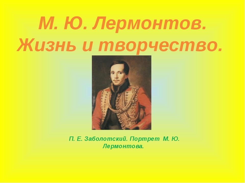 М. Ю. Лермонтов. Жизнь и творчество. П. Е. Заболотский. Портрет М. Ю. Лермон...
