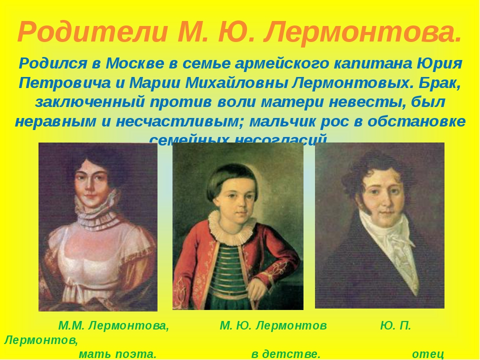 Родители М. Ю. Лермонтова. Родился в Москве в семье армейского капитана Юрия...