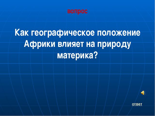 Вопрос 2 (10 баллов) Мадагаскар, Ява, Сомали; Сомали Альпы, Сахара, Анды; Сах...