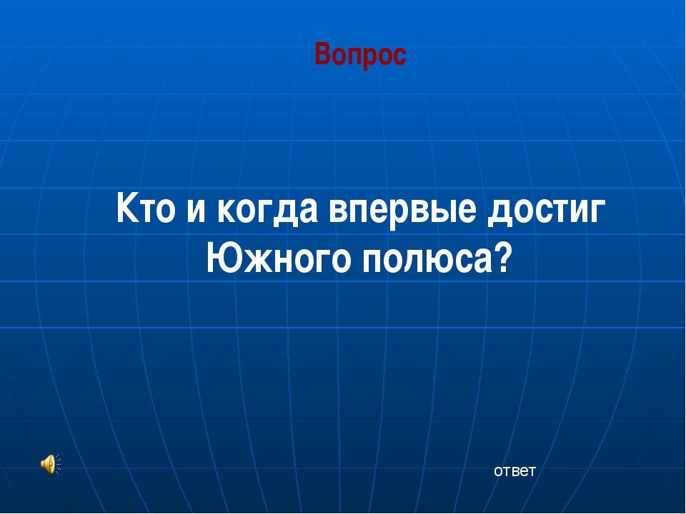 вопрос Какие отличительные особенности рельефа Евразии вы можете назвать? ответ