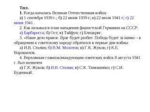 Тест. 1. Когда началась Великая Отечественная война: а) 1 сентября 1939 г.; б