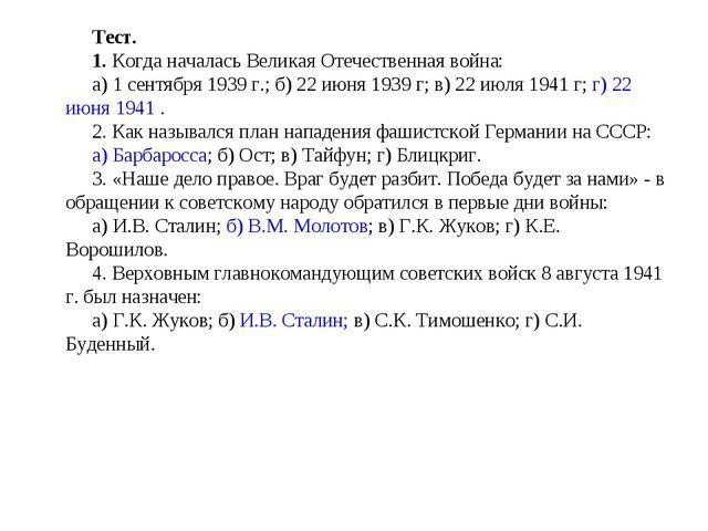 Тест. 1. Когда началась Великая Отечественная война: а) 1 сентября 1939 г.; б...