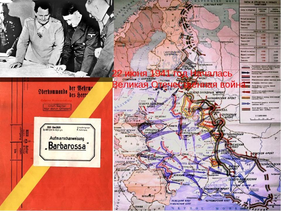 22 июня 1941 год Началась Великая Отечественная война.