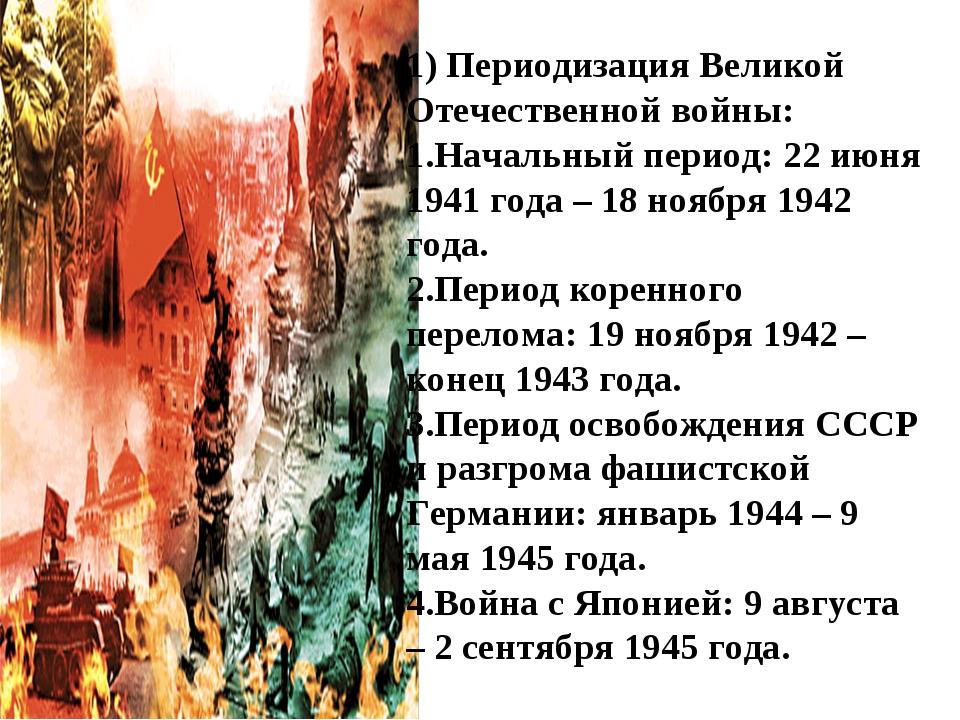 1) Периодизация Великой Отечественной войны: Начальный период: 22 июня 1941 г...