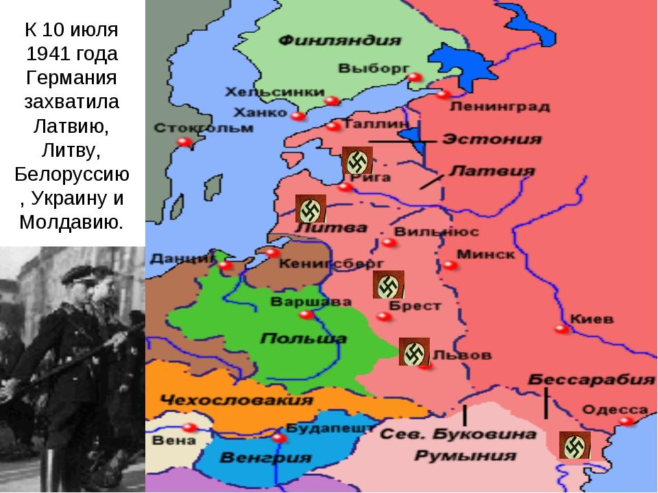 К 10 июля 1941 года Германия захватила Латвию, Литву, Белоруссию, Украину и М...
