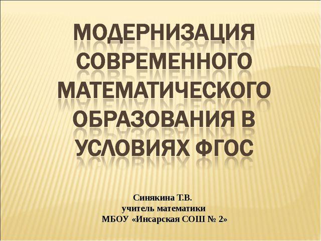 Синякина Т.В. учитель математики МБОУ «Инсарская СОШ № 2»