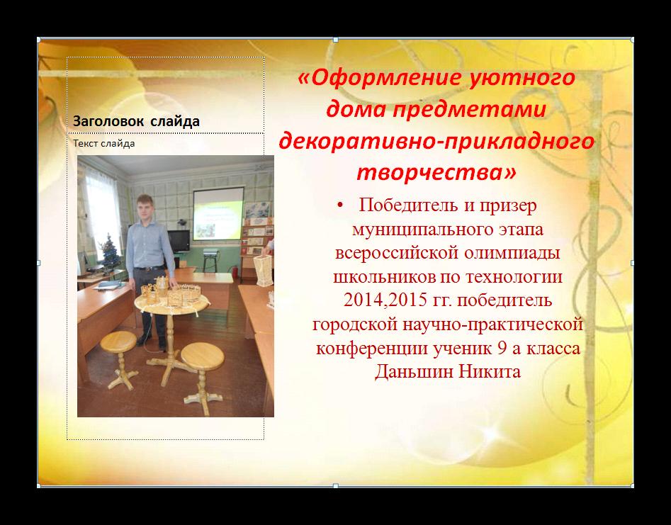 C:\Documents and Settings\user.USER-E33698FB93\Мои документы\Мои рисунки\Ashampoo Snap 7\Ashampoo_Snap_2016.01.05_21h15m54s_005_.png