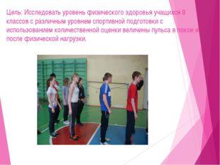 Цель: Исследовать уровень физического здоровья учащихся 9 классов с различным