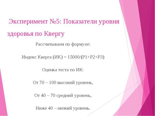 Эксперимент №5: Показатели уровня здоровья по Квергу Рассчитываем по формуле...