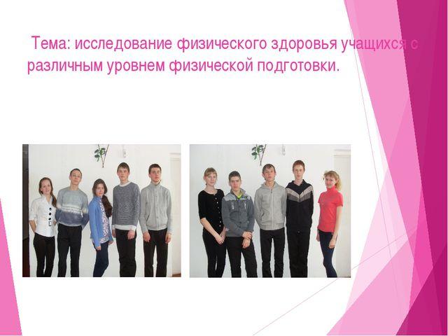 Тема: исследование физического здоровья учащихся с различным уровнем физичес...