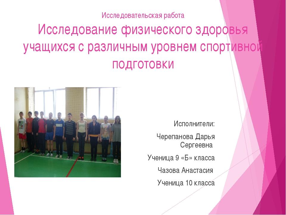 Исследовательская работа Исследование физического здоровья учащихся с различн...