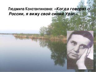 Людмила Константиновна: «Когда говорят о России, я вижу свой синий Урал». 20