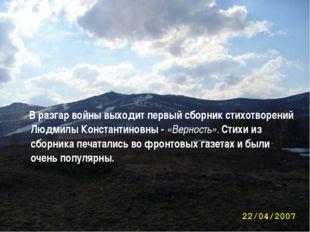 В разгар войны выходит первый сборник стихотворений Людмилы Константиновны -
