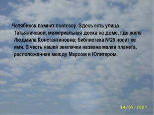 Челябинск помнит поэтессу. Здесь есть улица Татьяничевой, мемориальная доска