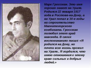 Марк Гроссман. Это имя хорошо знают на Урале. Родился 22 января 1917 года в