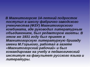 В Магнитогорске 14-летний подросток поступил в школу фабрично-заводского уче
