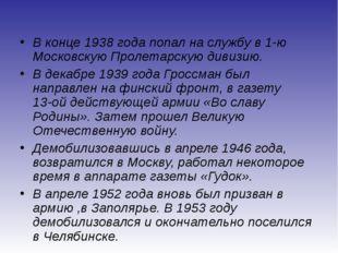 В конце 1938 года попал на службу в 1-ю Московскую Пролетарскую дивизию. В де