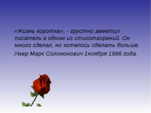 «Жизнь коротка», - грустно заметил писатель в одном из стихотворений. Он мно