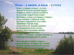Язык – у камня, и язык – у стога Язык – у камня, и язык – у стога. Ворчит в н