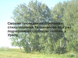 Своими последними строчками стихотворения Татьяничева ещё раз подчеркивает г