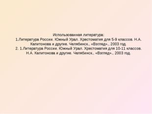 Использованная литература: 1.Литература России. Южный Урал. Хрестоматия для