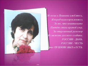 … И снова в Пушкина влюбляюсь, И перед ним я преклоняюсь За то, что невитиева
