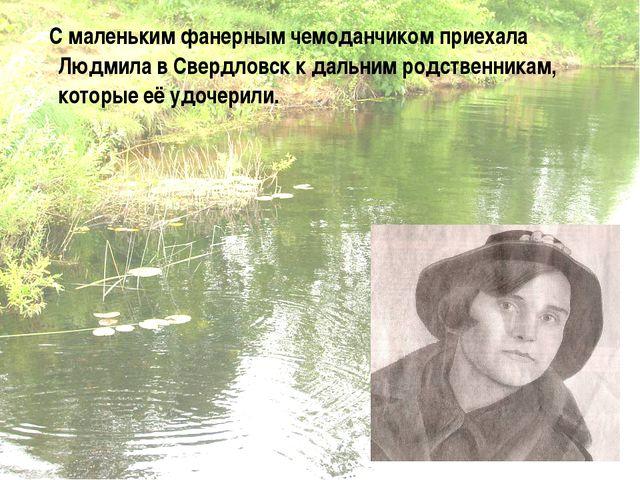 С маленьким фанерным чемоданчиком приехала Людмила в Свердловск к дальним ро...