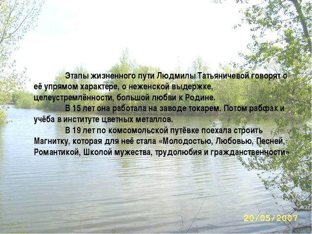 Этапы жизненного пути Людмилы Татьяничевой говорят о её упрямом характере, о...