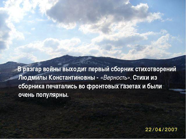 В разгар войны выходит первый сборник стихотворений Людмилы Константиновны -...