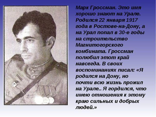 Марк Гроссман. Это имя хорошо знают на Урале. Родился 22 января 1917 года в...