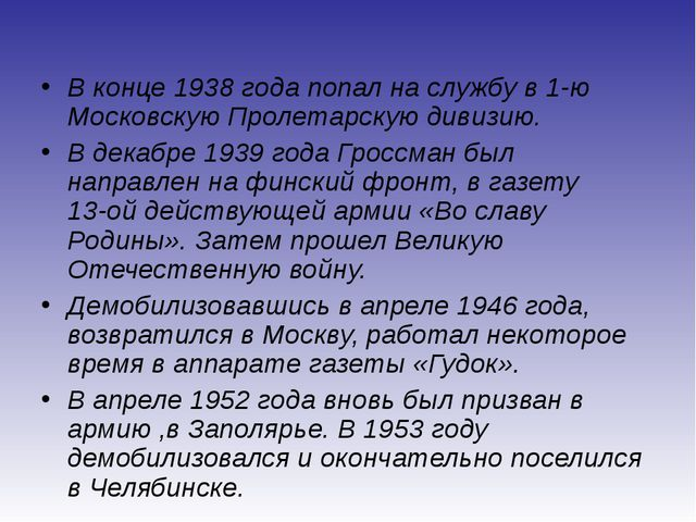 В конце 1938 года попал на службу в 1-ю Московскую Пролетарскую дивизию. В де...