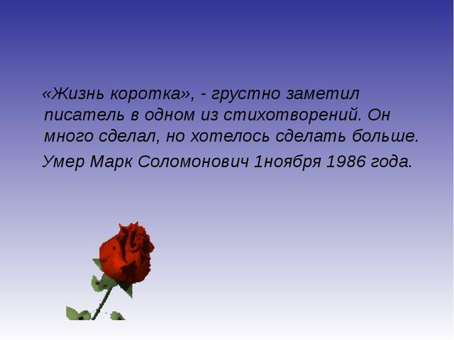 «Жизнь коротка», - грустно заметил писатель в одном из стихотворений. Он мно...