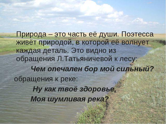 Природа – это часть её души. Поэтесса живёт природой, в которой её волнует к...