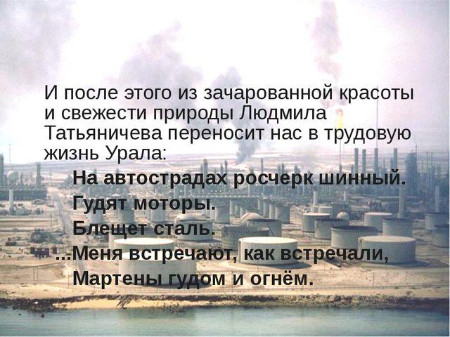 И после этого из зачарованной красоты и свежести природы Людмила Татьяничева...