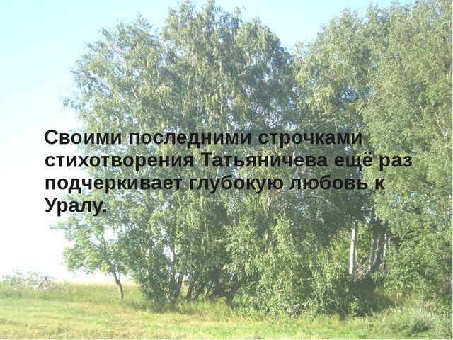 Своими последними строчками стихотворения Татьяничева ещё раз подчеркивает г...